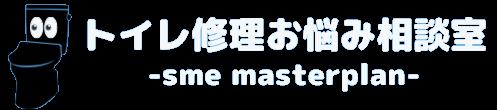 トイレマンのトイレ修理お悩み相談室-sme masterplan-